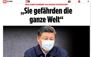 德最大报纸遭中共大使施压 主编公开回呛