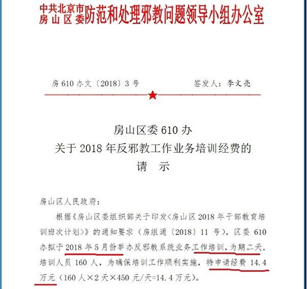 《房山區政法委單位2018年部門預算》截圖(北京市房山區政府網站截圖)