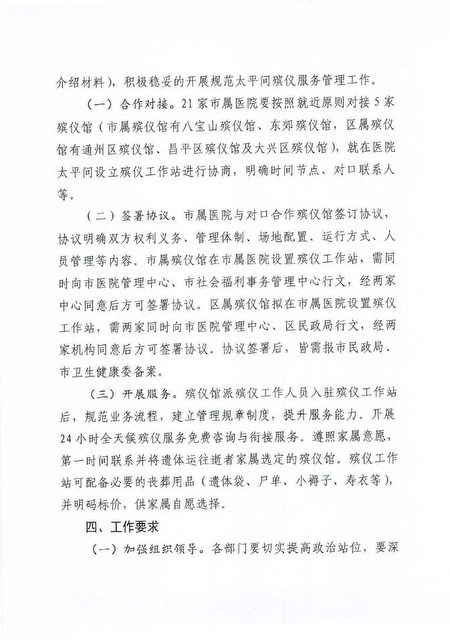 近日《大紀元》獲得的中共內部文件顯示,北京規範殯儀館與各大醫院進行遺體對接業務。(大紀元)