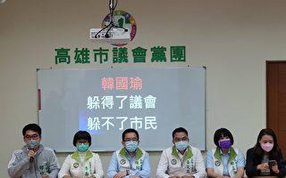 無限期延會 議員:韓躲得了議會躲不了市民