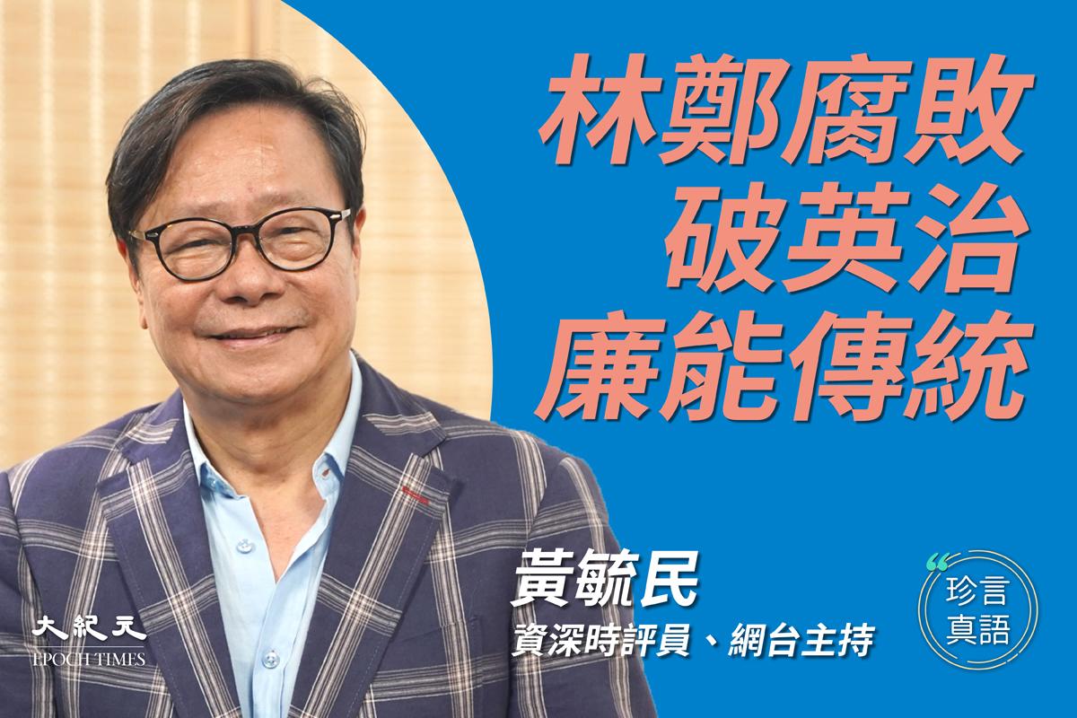 【珍言真語】黃毓民:香港問題關鍵是共產黨