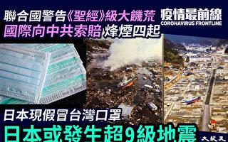 【疫情最前线】疫情未明饥荒将至 日本预警9级地震