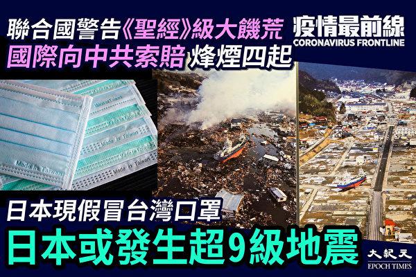 【疫情最前線】疫情未明饑荒將至 日本預警9級地震