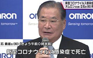 日本欧姆龙前社长立石义雄 感染中共病毒死亡
