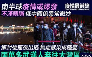 【疫情最前線】武漢解封 兩萬多人直奔大灣區