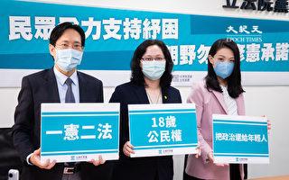 防疫紓困不忘公民權 民眾黨:盡速召開修憲委員會