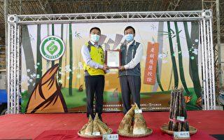 竹山首推竹筍產銷履歷 獲農糧署團體認證