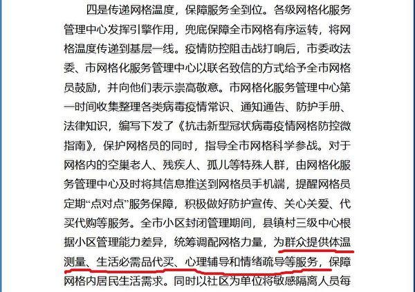 江蘇省徐州市委政法委在2月27日的匯報文件中稱,2.6萬名網格長和網格員投入疫情防控。 (大紀元)