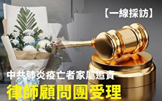 【一线采访视频版】疫亡者家属追责 律师顾问团受理