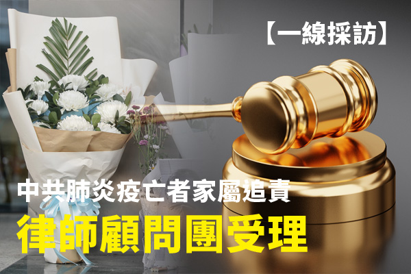 【一線採訪視頻版】疫亡者家屬追責 律師顧問團受理