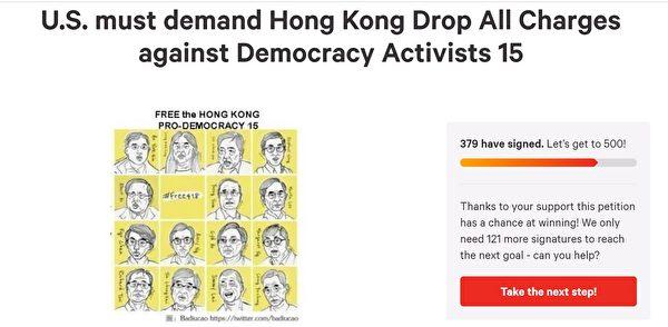 """视觉艺术家""""为香港""""请愿 吁美制裁北京"""