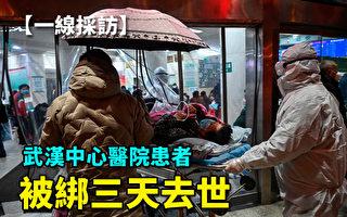 【一线采访视频版】武汉中心医院患者被绑3天去世