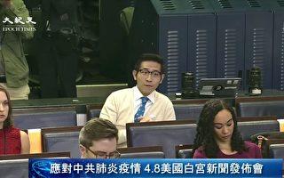 """川普问""""哪来的"""" 上海党媒记者称""""来自台湾"""""""