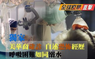 【全球疫情直擊】美華裔確診 自述恐怖經歷
