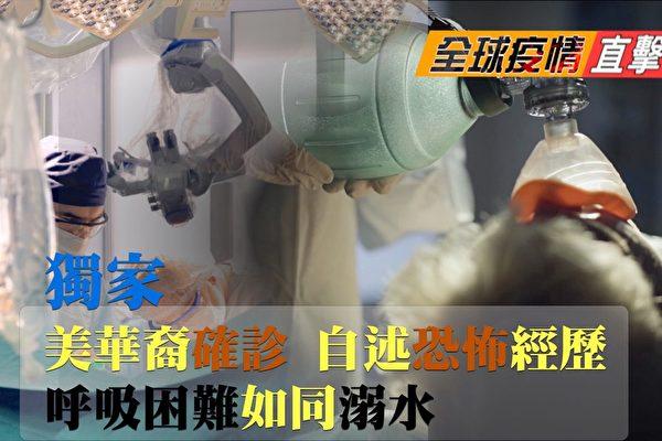 【全球疫情直击】美华裔确诊 自述恐怖经历