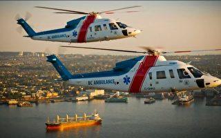 卑省一救护直升机遭激光蓄意扫射