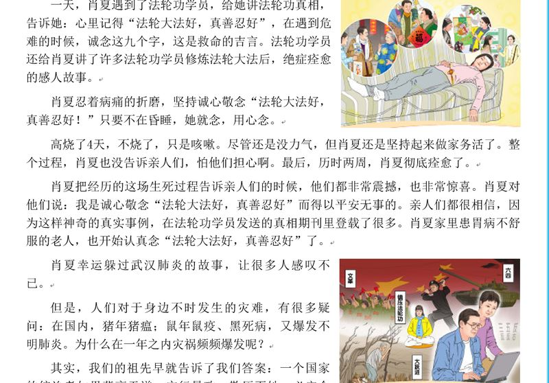 大紀元近日還獨家獲得了一批有關黑龍江疾控中心疫情的機密文件。而就在該批文件的目錄中,與其它中共疫情相關機密文件夾在一起的,還有一份法輪功真相連環畫《從絕境到奇蹟 幸運逃離大瘟疫》。(大紀元)