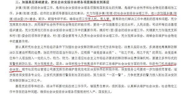 中共在《加強社會治安綜合治理的意見》 中,提出從基層加強對中國人的監視和控制。(中共官網截圖)