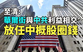 【紀元播報】利益相交 華爾街放任中概股圈錢