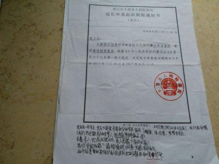 唐雲淑被非法關押看守所,圖為延長審判起訴通知書。(受訪者提供)