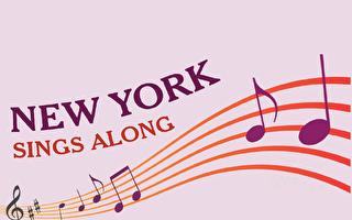 """每周四纽约人唱""""市歌""""互相鼓励"""