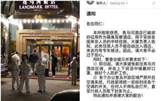 【一線採訪】北京徵用大量酒店作為隔離點