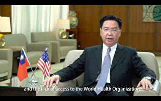 美智庫視訊演講 吳釗燮:「台灣模式」民主防疫更好做法