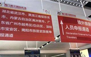 廣州等與武漢並列疫區 「只有廣州人不知」