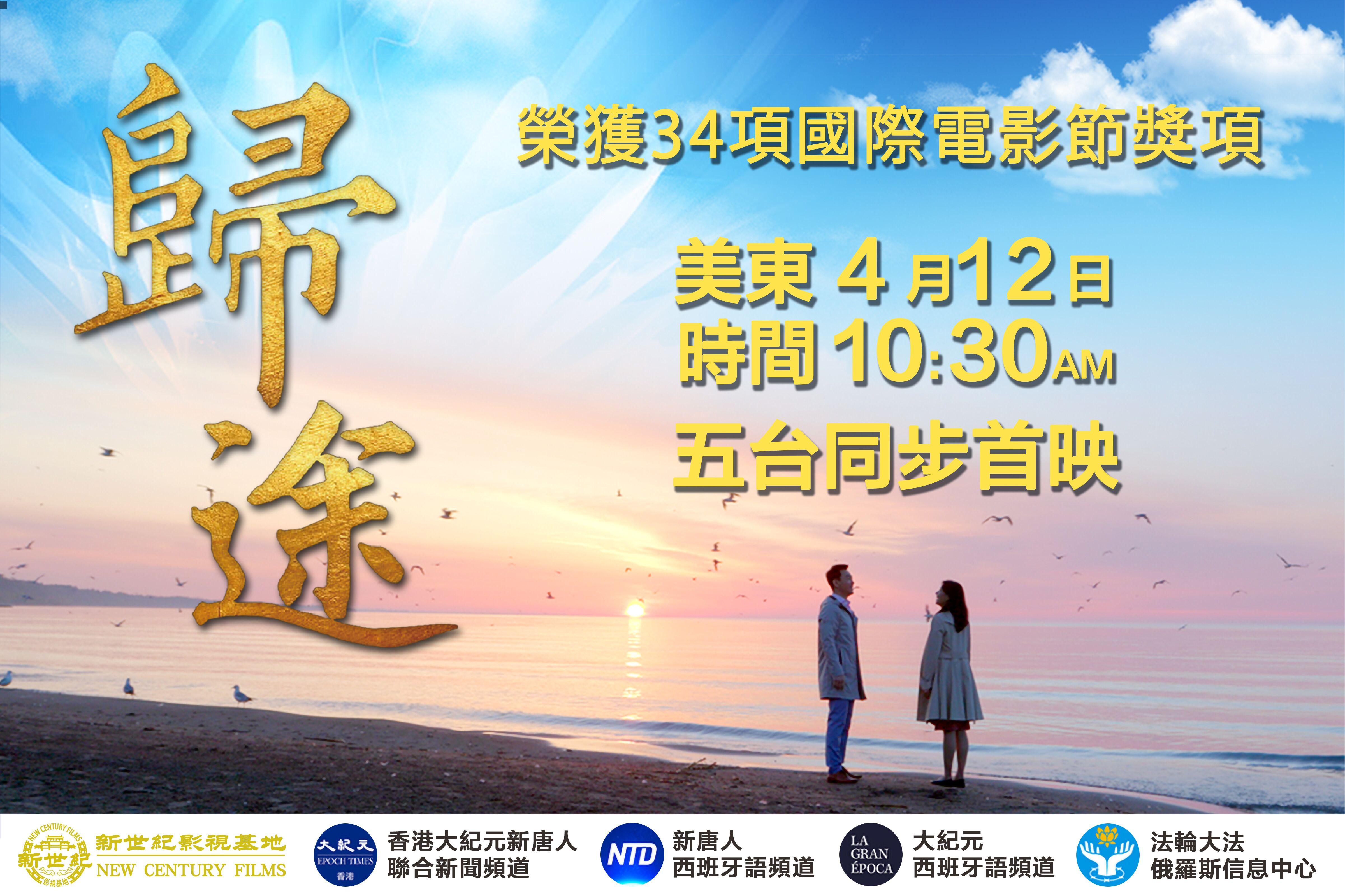 34项国际电影节大奖 《归途》4/12早10点半网络公映