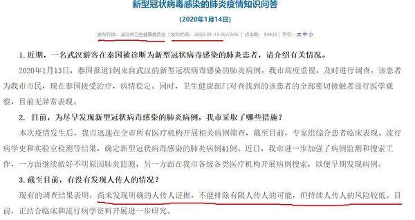 1月14日武漢市衛健委通報時稱,「尚未發現明確的人傳人證據」。(武漢市衛健委官網截圖)