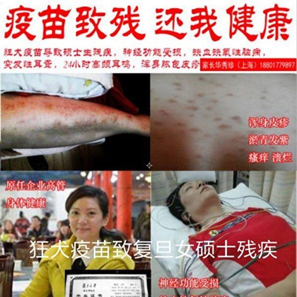 譚華因疫苗致殘,求償無門。(譚華推特)