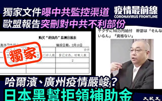 【疫情最前線】日本黑幫拒領補助金