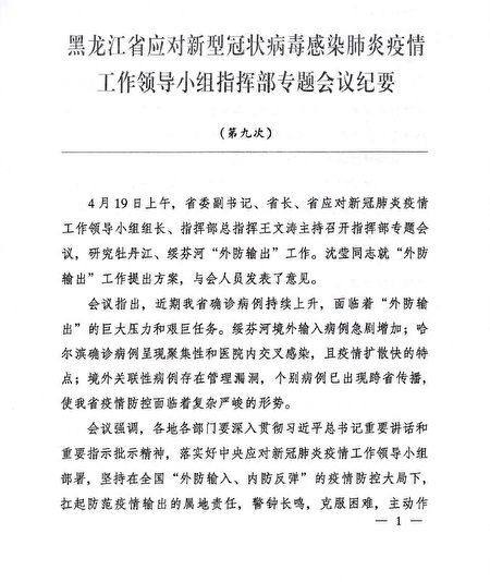 中共黑龍江內部文件提到,哈爾濱市出現比較嚴重的聚集性疫情局部反彈爆發態勢等問題。(大紀元)