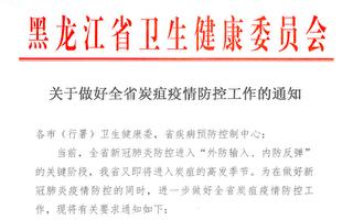 【內幕】對外不公開 黑龍江預警炭疽疫情