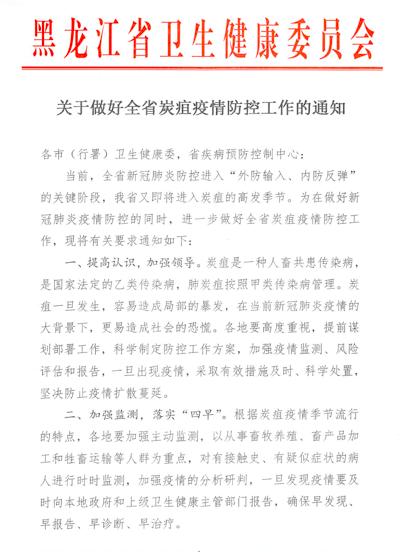 中共黑龍江省衛健委發佈《關於做好全省炭疽疫情防控工作的通知》,但一直未對外公開。(大紀元)