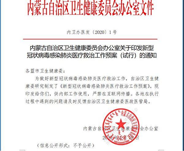 1月19日內蒙古衛健委辦公室《關於印發新型冠狀病毒感染肺炎醫療救治工作預案(試行)的通知》。(大紀元)