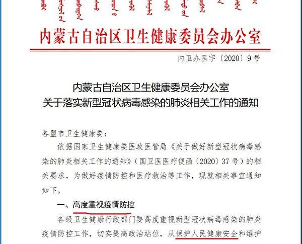 1月20日內蒙古衛健委印發《關於落實新型冠狀病毒感染的肺炎相關工作的通知》。(大紀元)