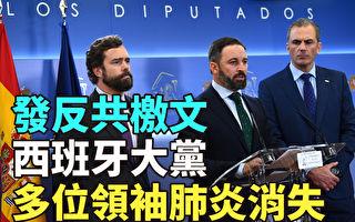 【纪元播报】发反共檄文 西班牙大党多位领袖肺炎消失