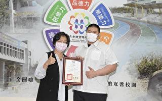 和美實校黃晟瑋榮獲柔道賽金牌並獲選國手