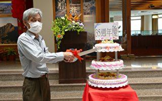 玉管處35週年慶 與山為伍風華再現特展揭幕