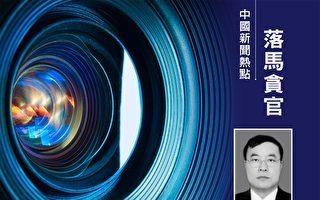 中共吉林省高級法院黨組成員、副院長呂洪民被審查調查。(大紀元合成)