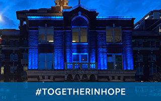 溫哥華聖保羅醫院點亮藍色燈光