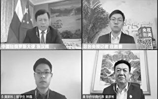 【网海拾贝】中共大使带病闯关论击穿人性底线