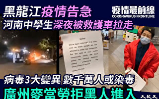 【疫情最前线】广州麦当劳拒黑人进入