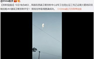 中共长征三号乙火箭发射失败 爆炸视频曝光