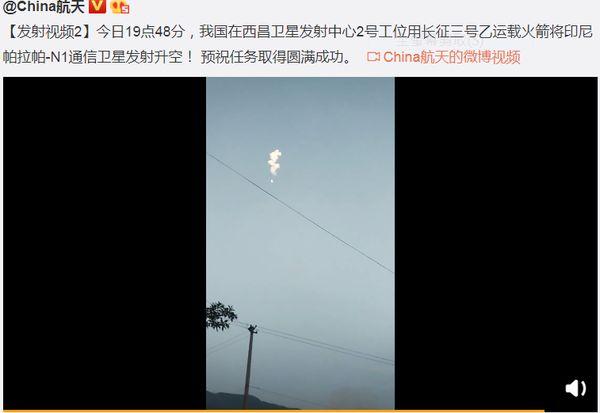 中共長征三號乙火箭發射失敗 爆炸影片曝光