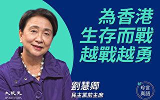 【珍言真语】刘慧卿:22条争议荒诞 准备公民抗命