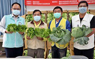 農委會500公斤蔬菜 贈照顧關懷據點及花甲食堂