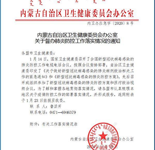 1月19日內蒙古衛健委印發《關於督辦肺炎防控工作落實情況的通知》。(大紀元)
