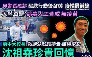 【疫情最前线】SARS抗疫英雄事迹:求神宽恕